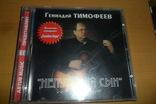 Диск CD сд Тимофеев Геннадий - Непутевый сын . Хозяйка бара, фото №2
