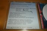 Диск CD сд Тимофеев Геннадий - Непутевый сын . Хозяйка бара, фото №6