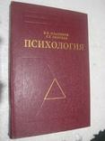 Психология К.К. Платонов, Г.Г. Голубев, 1977, фото №2