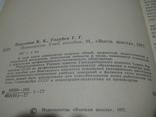 Психология К.К. Платонов, Г.Г. Голубев, 1977, фото №6