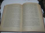 Психология К.К. Платонов, Г.Г. Голубев, 1977, фото №8