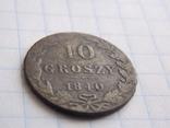 10 грошей 1840 года, фото №5