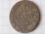 10 грошей 1840 года, фото №10