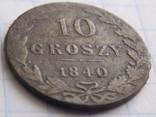 10 грошей 1840 года, фото №11