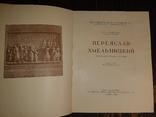 1954 Переяслав-Хмельницкий. Архитектурно-исторический очерк, фото №2