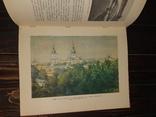 1954 Переяслав-Хмельницкий. Архитектурно-исторический очерк, фото №5