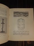 1954 Переяслав-Хмельницкий. Архитектурно-исторический очерк, фото №13