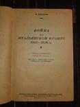 1936 Война на итальянском фронте 1915-1918 гг., фото №2