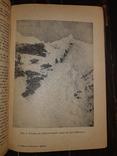 1936 Война на итальянском фронте 1915-1918 гг., фото №6