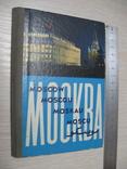 Москва, набор открыток, книжка-гармошка, 60-е года, СССР, фото №2