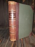 1902 Мироздание. Астрономия вобщепонятном изложении, фото №2