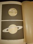 1902 Мироздание. Астрономия вобщепонятном изложении, фото №5