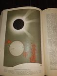 1902 Мироздание. Астрономия вобщепонятном изложении, фото №6
