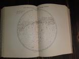 1902 Мироздание. Астрономия вобщепонятном изложении, фото №7