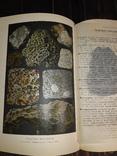 1902 Мироздание. Астрономия вобщепонятном изложении, фото №9