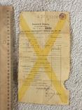 Воинский билет РИА, фото №2