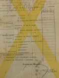 Воинский билет РИА, фото №5