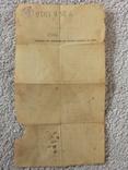 Воинский билет РИА, фото №6