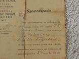 Удостоверение 1917 г, фото №4