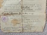 Свидетельство о болезни РИА 1917, фото №4