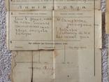 Свидетельство о болезни РИА 1917, фото №5