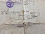 Свидетельство о болезни РИА 1917, фото №9