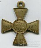 Георгиевский крест 1 степ., Временное правительство, фото №2