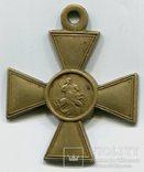 Георгиевский крест 1 степ., Временное правительство, фото №3