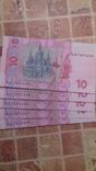 10 гривень 2015 UNC номера підряд 5 шт., фото №2