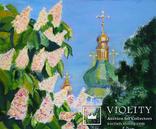 Весенние Киевские каштаны. 50х70 см., фото №2