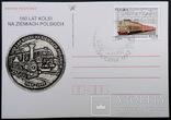 150 лет железным дорогам в Польше почтовая открытка спецгашение 1995 г, фото №2