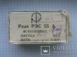 Реле РС 55 А паспорт 0302 10 шт, фото №3