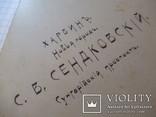 Военные с бутылкой Харбин Новый город С.В.Сендковский, фото №12