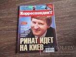 Корреспондент Ринат Ахметов идет на Киев 2006 год, фото №2