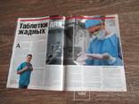 Корреспондент Ринат Ахметов идет на Киев 2006 год, фото №13