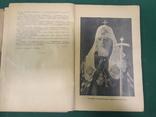 Журнал московской патриархии 1945 года 1.2 номер фото 2
