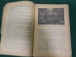 Журнал московской патриархии 1945 года 1.2 номер фото 3