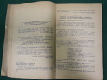 Журнал московской патриархии 1945 года 1.2 номер фото 5