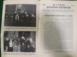Журнал московской патриархии 4 шт фото 9