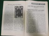Журнал московской патриархии 4 шт фото 10