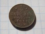1/2 копейки 1911 года, фото №3