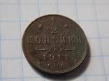 1/2 копейки 1911 года, фото №4