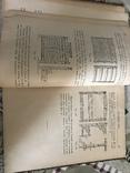 Мебель и ее изготовление 1926г, фото №10