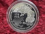"""5 гривень 2008 року """" 175 р парку  Тростянець """""""