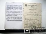 Ощадкнижка державної каси 1901 рік № 1, фото №3