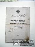 Ощадкнижка державної каси 1901 рік № 1, фото №2