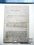Ощадкнижка державної каси 1901 рік № 1, фото №7
