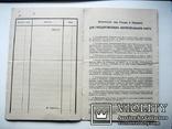 Ощадкнижка державної каси 1901 рік № 1, фото №8