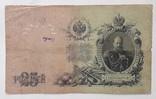 25 рублей 1909 год Коншин Коптелов, фото №3