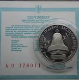 200000 карбованців Чорнобиль 1996 рік + 10 сертифікатів фото 1